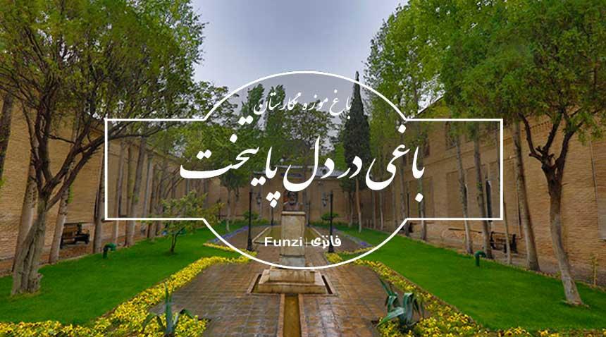 عکس شاخص باغ موزه نگارستان در تهران