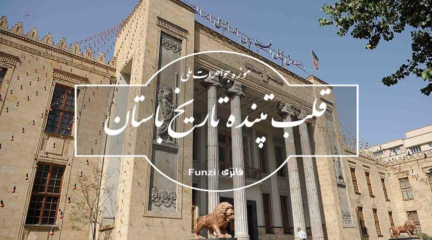 عکس-شاخص موزه جواهرات ملی- ایران 2