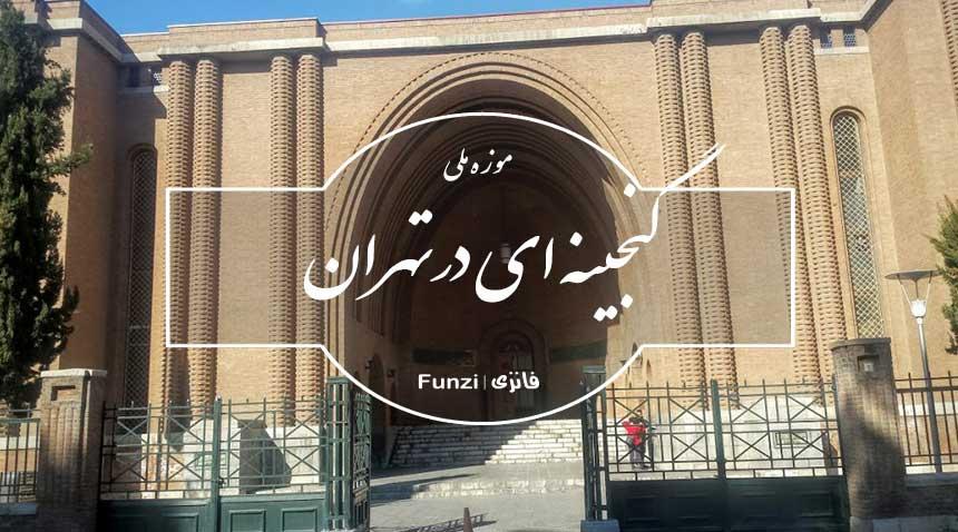 عکس شاخص موزه ملی ایران
