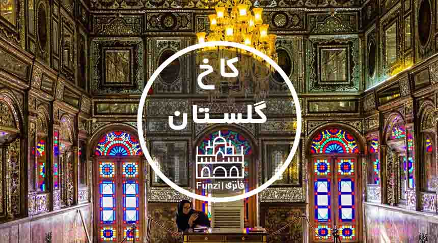 کاخ گلستان، یاقوت بناهای تهران