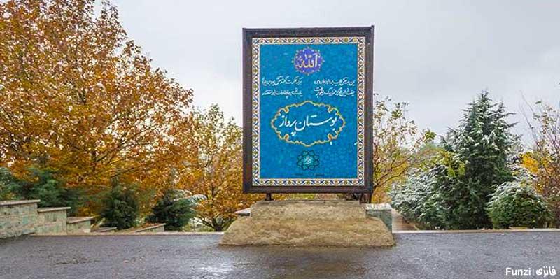 پارک پرواز در تهران