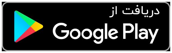 دانلود چَندپَر از گوگل پلی