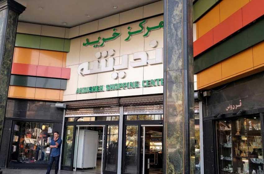 پاساژ اندیشه تهران