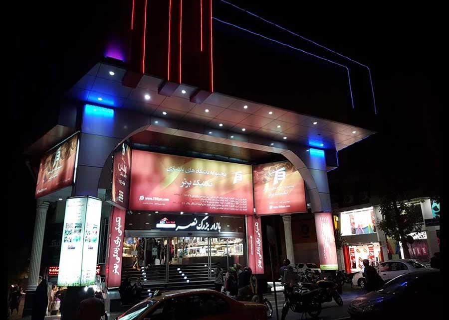 مرکز خرید نصر در گیشا