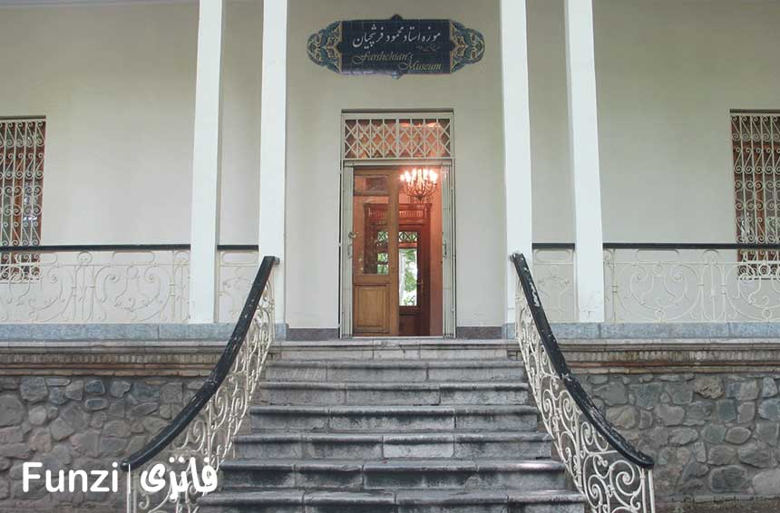 موزه استاد فرشچیان کاخ سعد اباد تهران