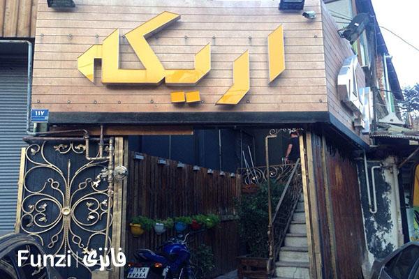 رستوران سفره خانه اریکه | رستوران فرحزاد
