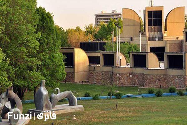 موزه هنرهای معاصر | جمعه گردی در تهران