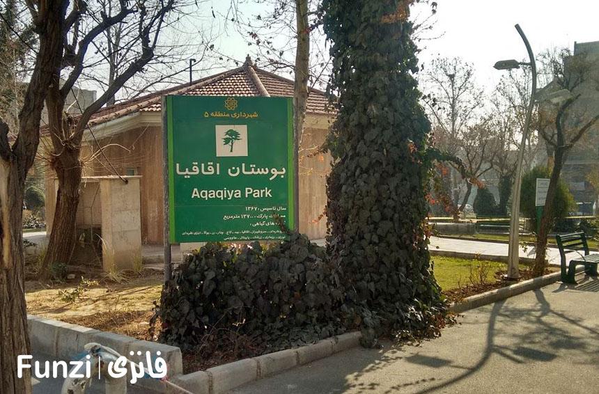 پارک اقاقیا تهران