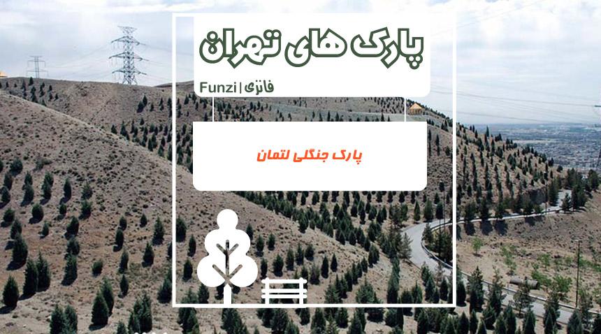 پارک جنگلی لتمان