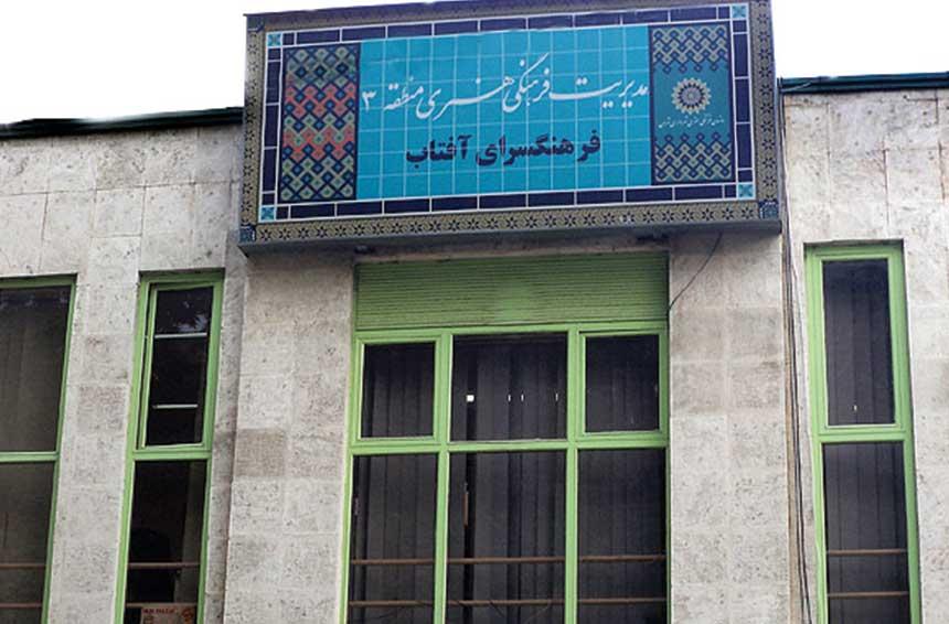 آدرس فرهنگسرای آفتاب تهران