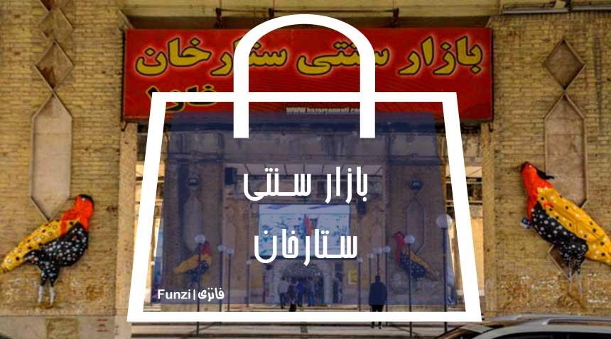 بازارچه سنتی ستارخان فاز 1