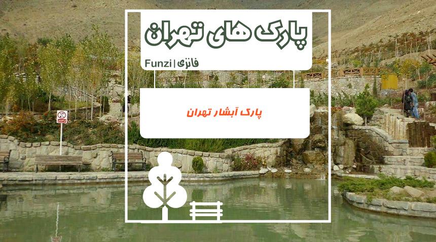 بوستان آبشار تهران