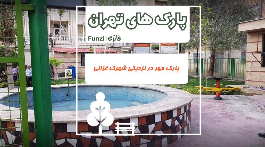 بوستان مهر منطقه 11