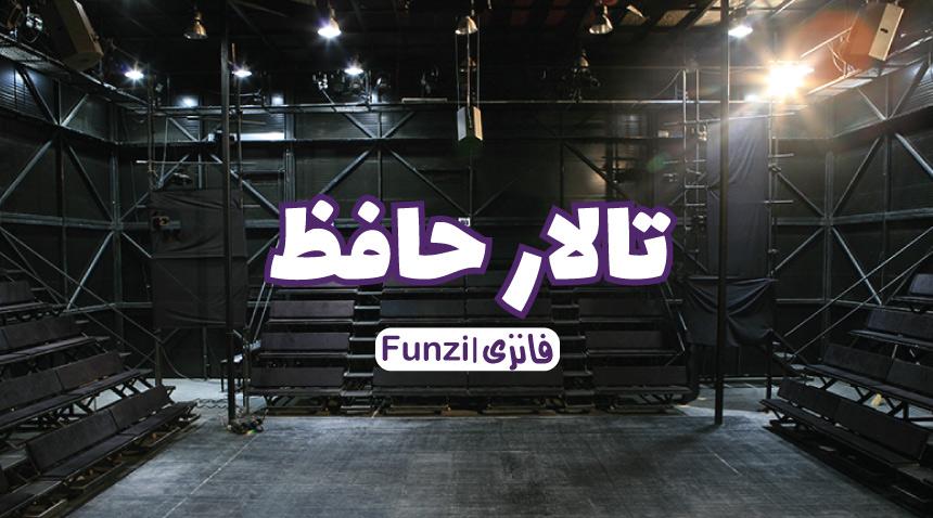 تالار حافظ تهران