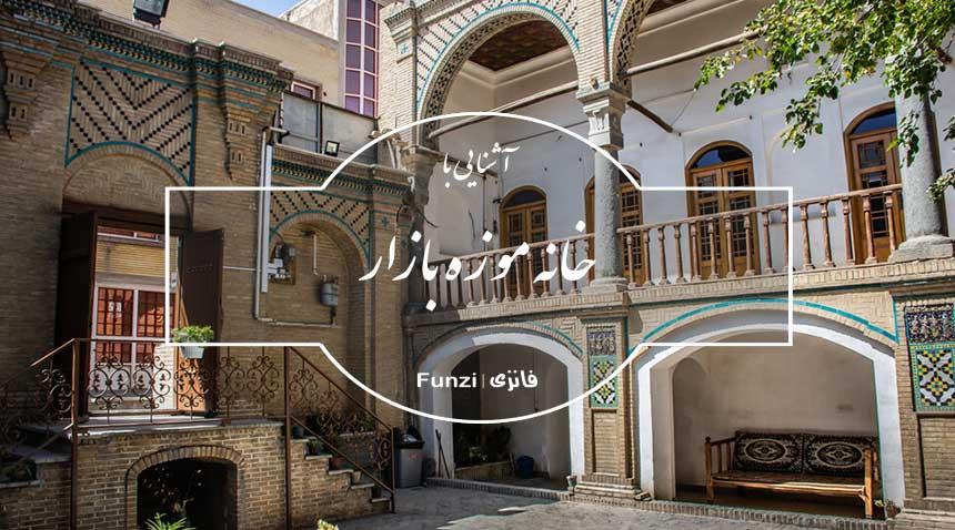 عمارت سلطان بیگم تهران