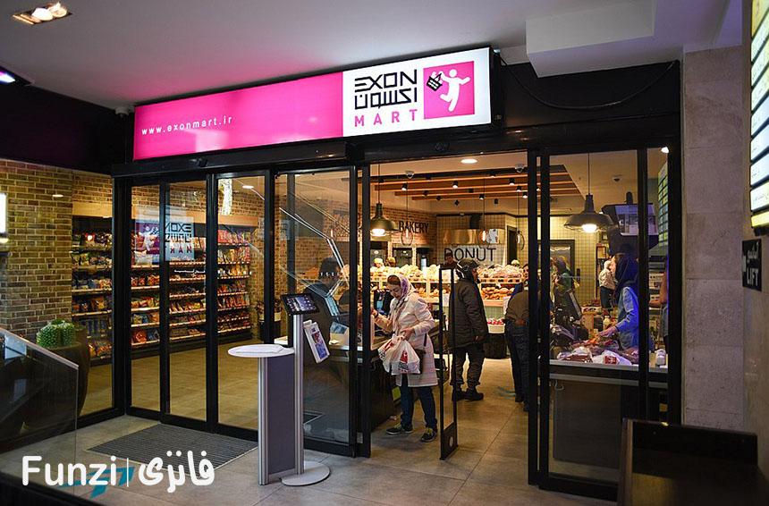 مرکز خرید بامیک زعفرانیه