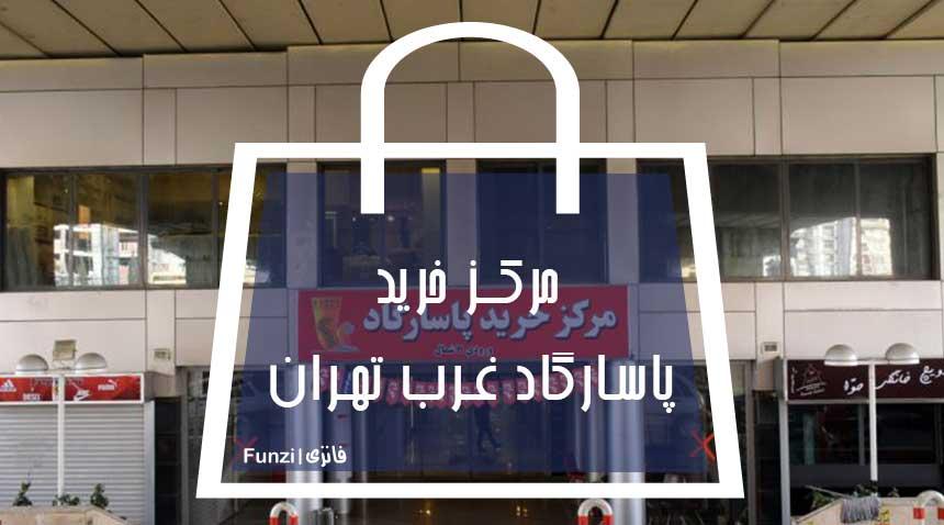 مرکز خرید پاسارگاد در اتوبان یادگار امام