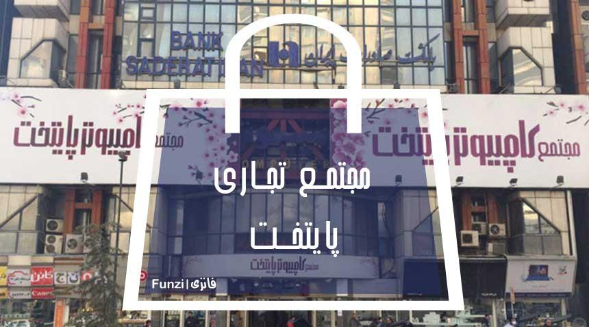 مرکز خرید پایتخت میرداماد