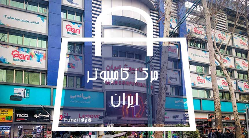 مرکز کامپیوتر ایران لپ تاپ