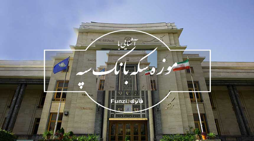 موزه سکه بانک سپه تهران
