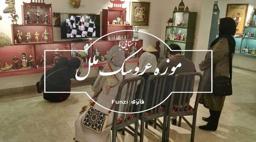 موزه عروسک و اسباب بازی تهران