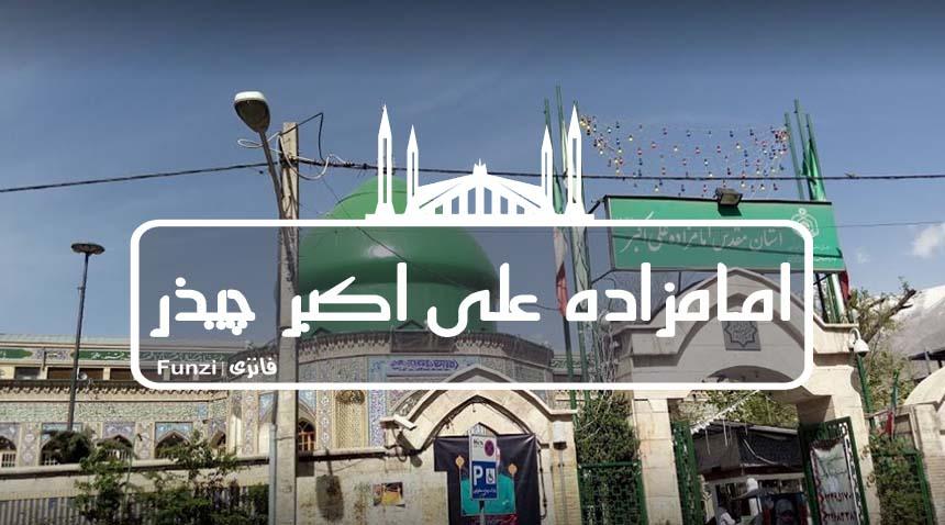 نزدیکترین مترو به امامزاده علی اکبر چیذر