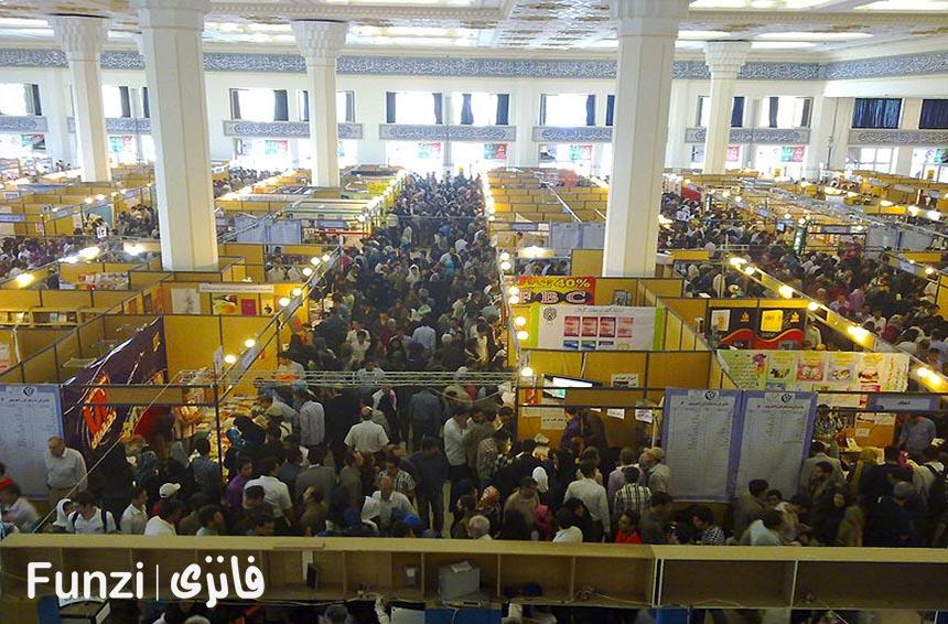 نمایشگاه مصلی امام خمینی تهران