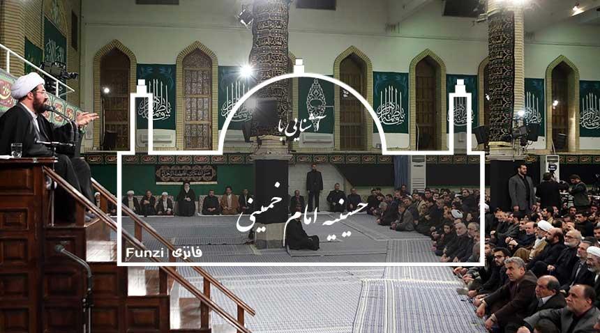 ورودی حسینیه امام خمینی