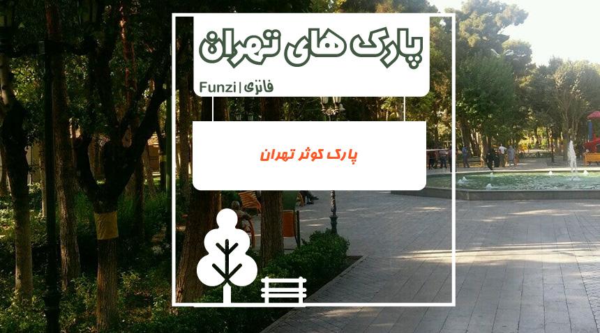 پارک کوثر میدان خراسان
