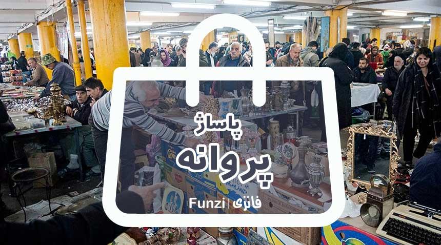 پاساژ پروانه در حافظ تهران
