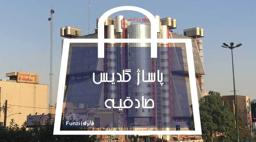 پاساژ گلدیس در غرب تهران