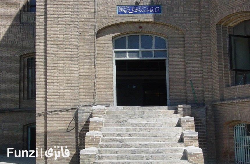 کتابخانه مسجد سپهسالار تهران