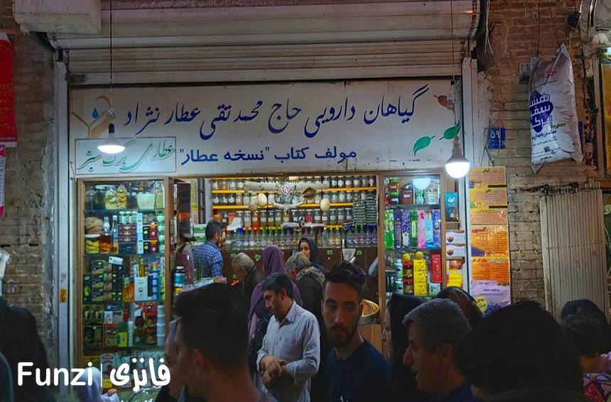 بازار بزرگ ری تهران | بازار ری فانزی