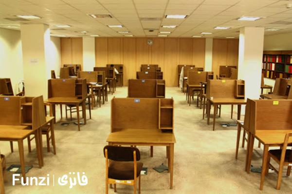 بهترین کتابخانه تهران برای کنکور | کتابخانه های تهران funzi