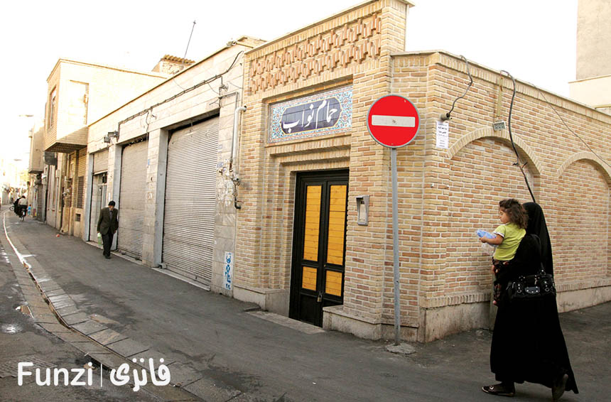 حمام نواب محله امامزاده یحیی تهران فانزی