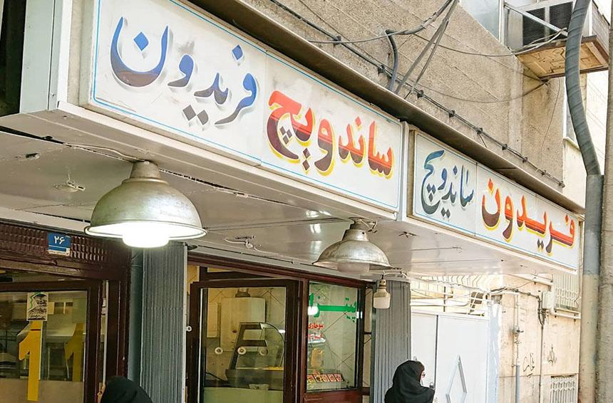 فری کثیف تهران funzi