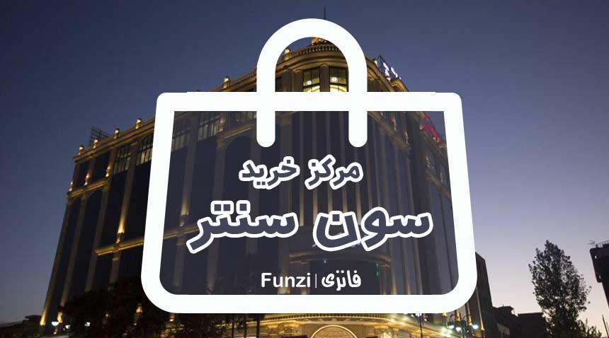 مرکز خرید سون سنتر نارمک تهران فانزی