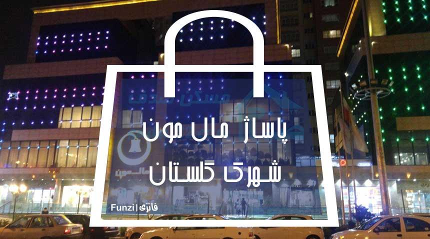مرکز خرید مال مون شهرک گلستان تهران