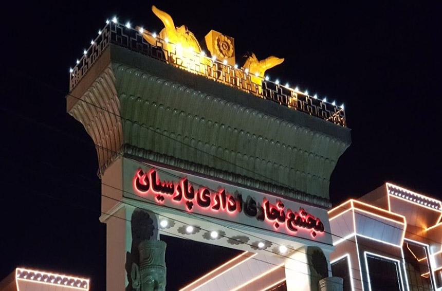 مرکز خرید پارسیان کرج | فانزی