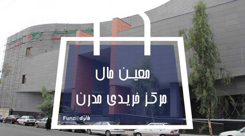 معین مال تهران