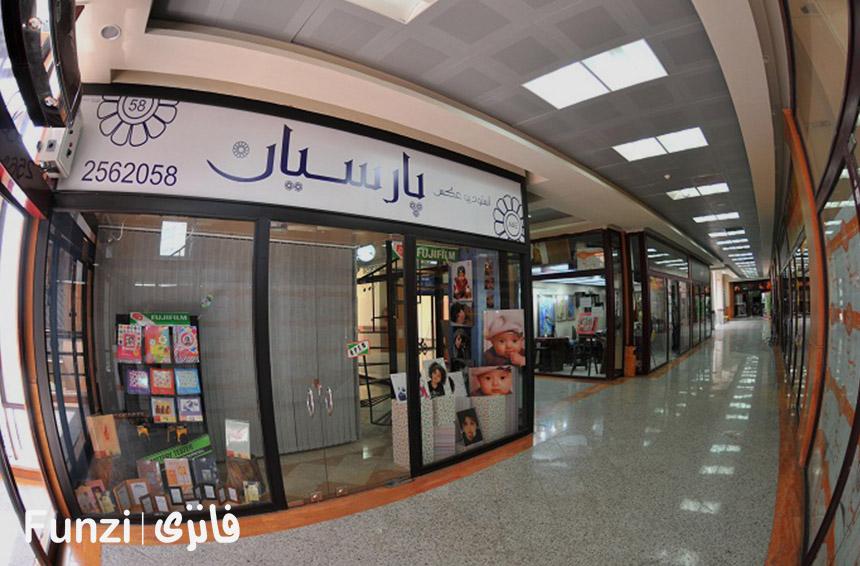 مغازه های مرکز خرید پارسیان کرج فانزی