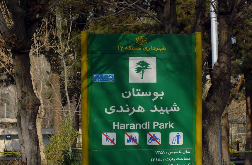 پارک هرندی تهران کجاست فانزی