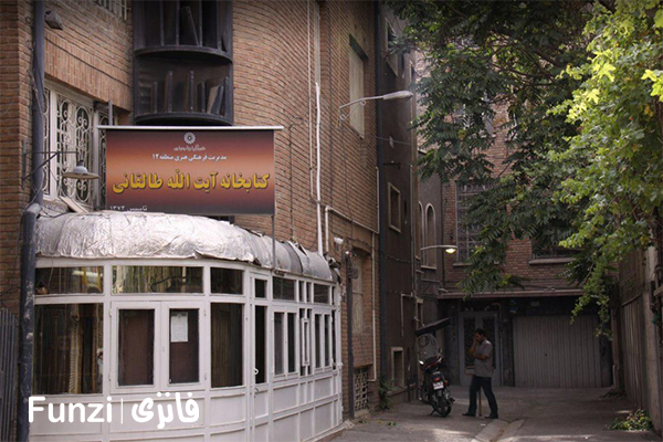 کتابخانه آیت الله طالقانی در منطقه 12 تهران funzi
