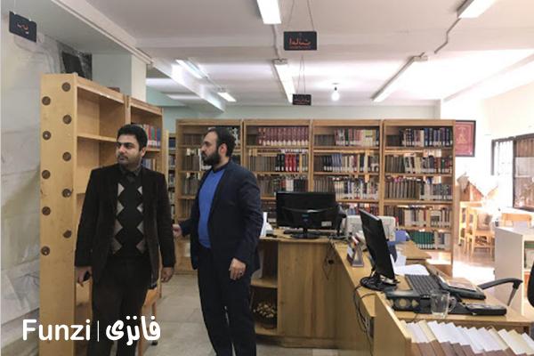 کتابخانه استاد حکیمی منطقه 18 تهران funzi