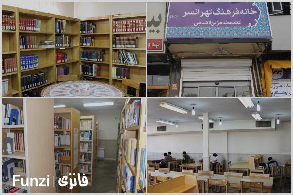 کتابخانه حزین لاهیجی منطقه 21 تهران funzi