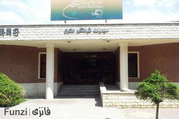 کتابخانه سئول منطقه 3 تهران funzi