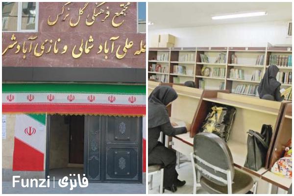 کتابخانه سرای محله علی آباد منطقه 15 تهران فانزی