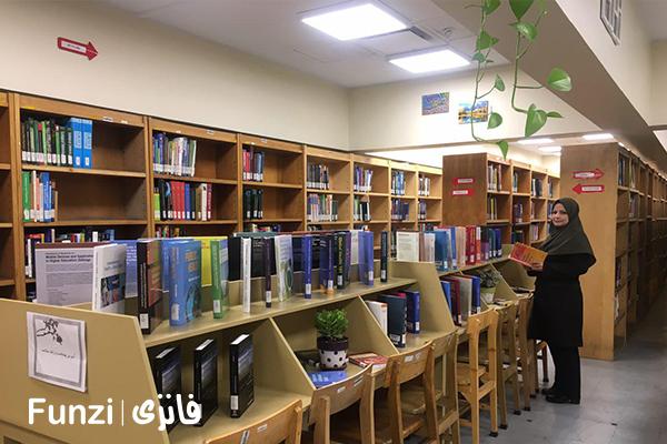 کتابخانه سلامت منطقه 15 تهران funzi