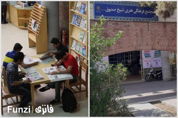 کتابخانه شیخ صدوق منطقه 20 تهران funzi