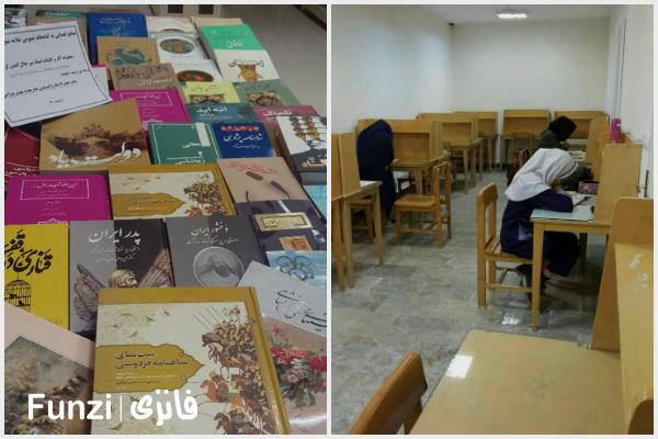کتابخانه شیخ مفید منطقه 21 تهران فانزی